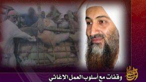 Estreno de filme sobre muerte de Bin Laden antes de elecciones en EEUU